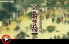 陈大惠老师《人是教得好的》视频