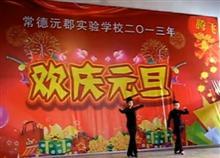 欢庆元旦汇演---初2班拉丁舞表演(张子嘉、徐艺文)