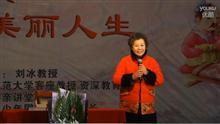 刘冰教授莅临沅郡学校演讲2